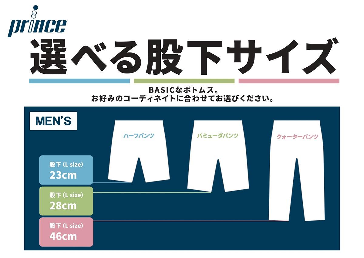 プリンス股下サイズ表/