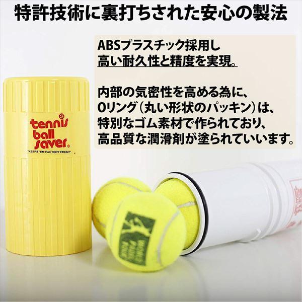 テニスボールセーバー3