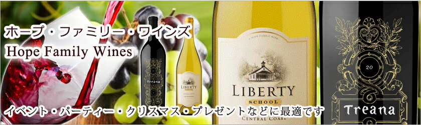 ホープ・ファミリー・ワインズ