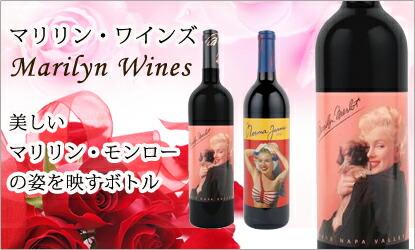 マリリン・ワインズ