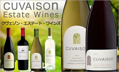 クヴェゾン・エステート・ワインズ
