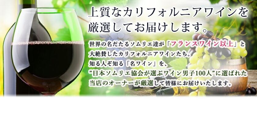 世界の名だたるソムリエ達が「フランスワイン以上」と大絶賛したカリフォルニアワインたち。 知る人ぞ知る「名ワイン」を日本ソムリエ協会が選ぶワイン男子100人に選ばれた当店のオーナーが厳選して皆様にお届けいたします。