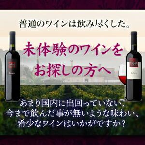 未体験ワイン