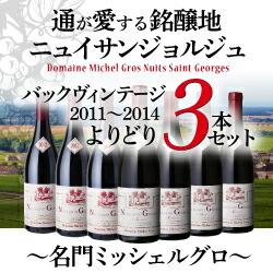 銘醸ワイン専門のCAVE de L NAOTAKA!ミッシェル グロ バックヴィンテージよりどり3本セット