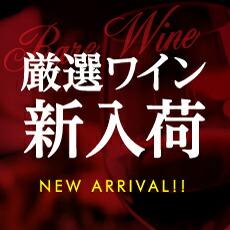 銘醸ワイン専門のCAVE de L NAOTAKA!新入荷