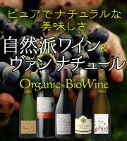 オーガニックワイン特集