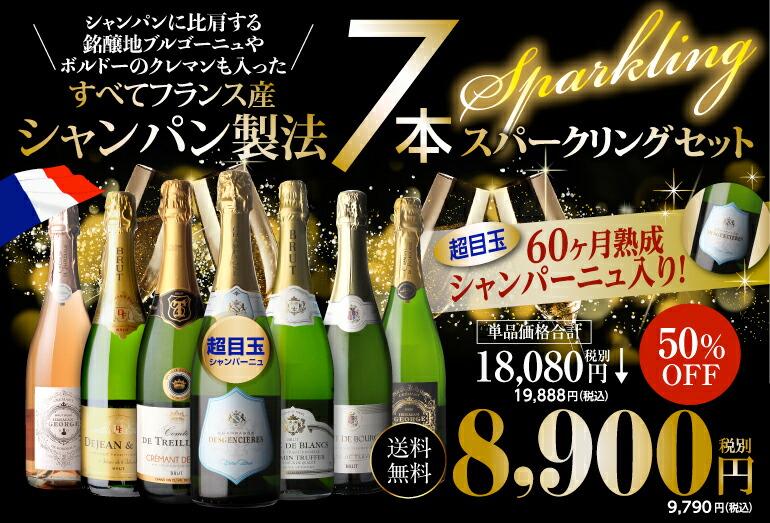 シャンパン製法7本