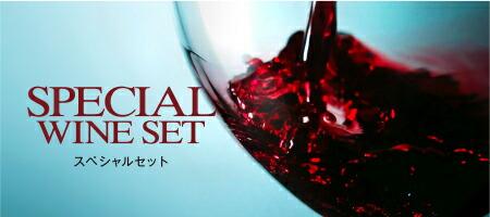銘醸ワイン専門のCAVE de L NAOTAKA!ナオタカ 21.スペシャルセット