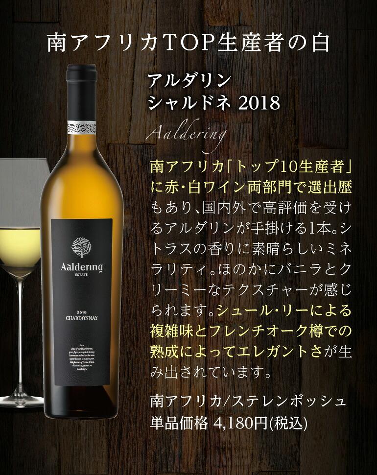 銘醸ワイン5本セット