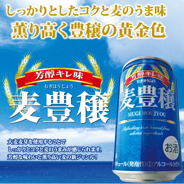 芳醇な味わいと薫り高い麦の新ジャンル!麦豊穣むぎ ほうじょう新ジャンル!第三のビール(発泡酒)