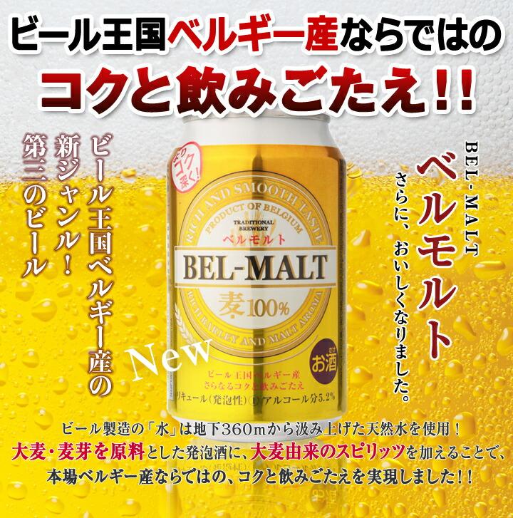 belmalt_new_img01.jpg