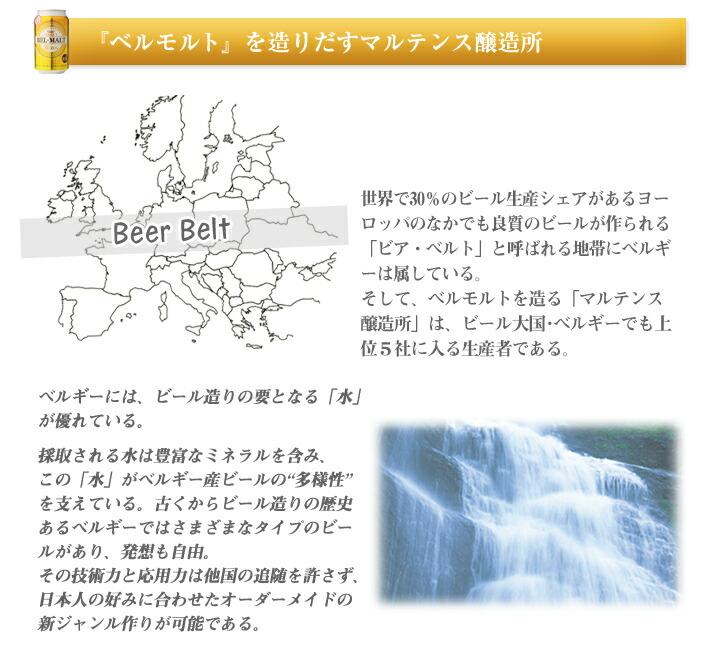 belmalt_new_img02.jpg