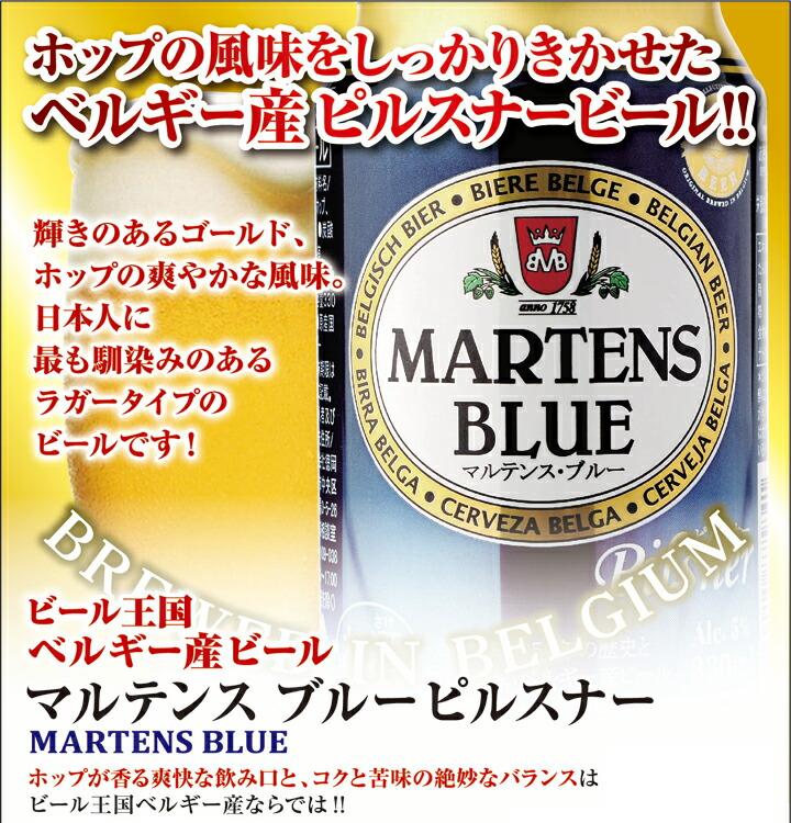 【レビューを書くと送料無料2ケース48本330ml】マルテンスブルーベルギービールピルスナービールMARTENSBLUEスーパードライラガー