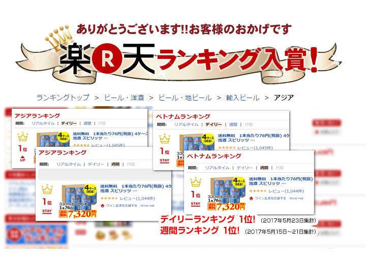 ranking_mugihojyo.jpg