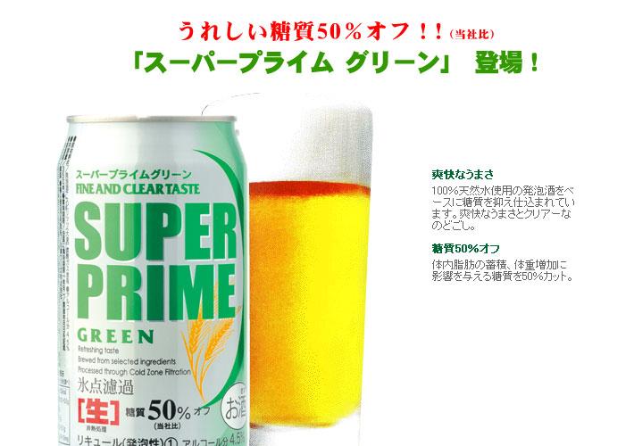 スーパープライム