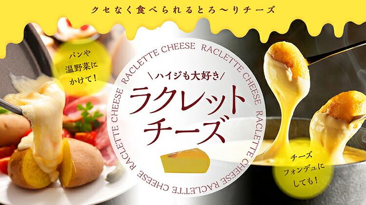 ハイジも大好き ラクレットチーズ