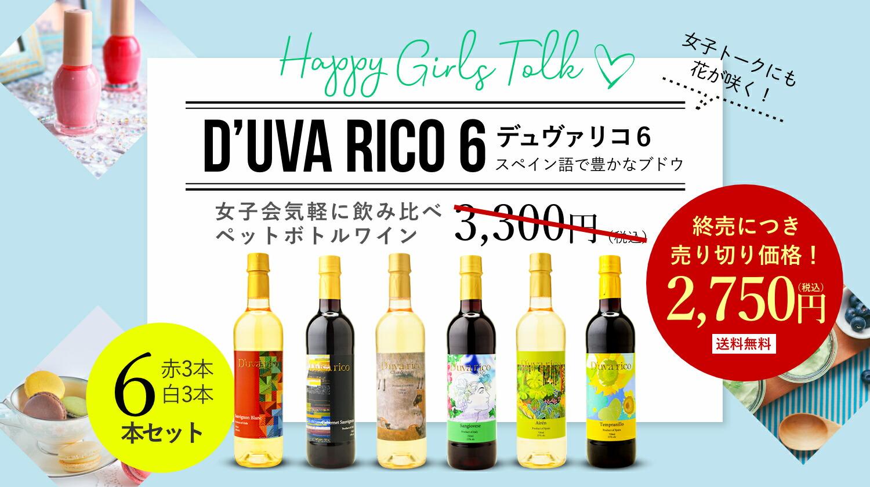 【終売につき売り切り価格】デュヴァリコ6 リコ6