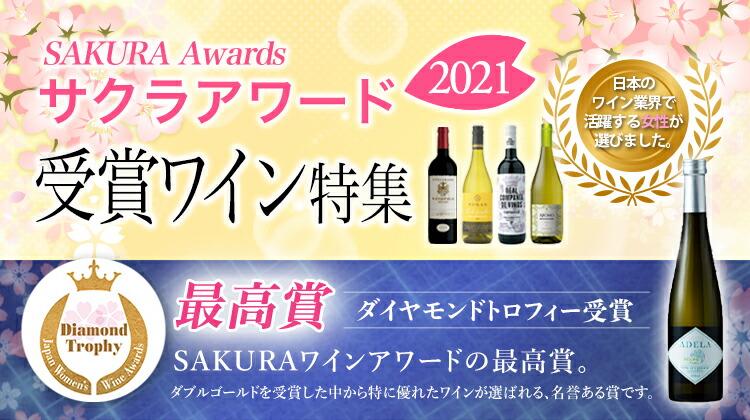 SAKURA AWARDS 2021(サクラアワード2021)受賞ワイン特集
