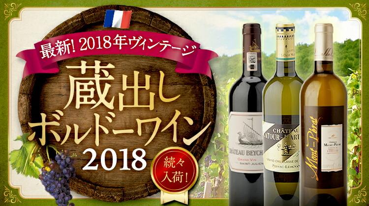 蔵出しボルドーワイン2018