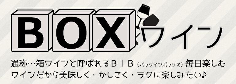 boxwine_01.jpg