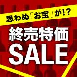 終売特価セール