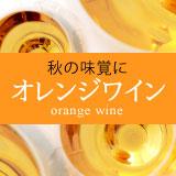 秋の味覚にオレンジワイン