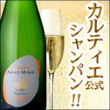 カルティエ公式シャンパン