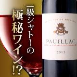 一級シャトーの極秘ワイン!?