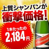 上質シャンパンが衝撃価格!