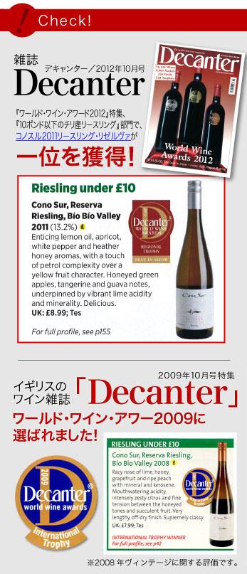 デキャンタ,Decanter,2009年10月号,ワインアワード