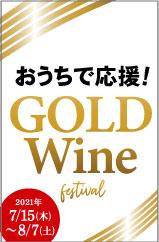 ゴールドワイン特集
