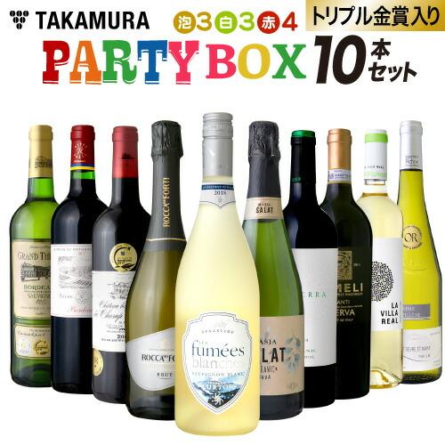 パーティBOX10本