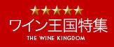 ワイン王国特集