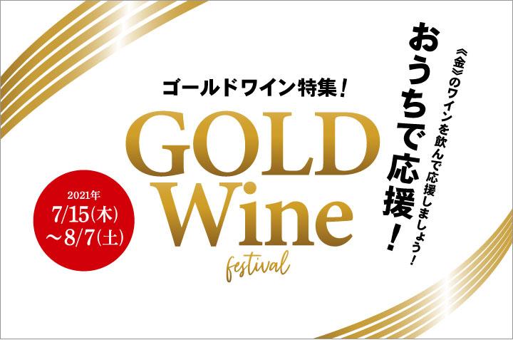金賞ワイン特集