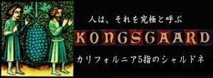 コングス・ガード