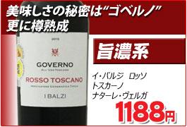 イ・バルジ ロッソ・トスカーノ