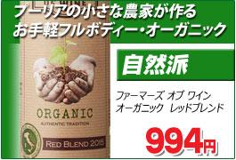 ファーマーズ オブ ワイン オーガニック レッドブレンド
