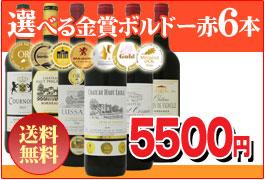 選べる金賞ボルドー6本