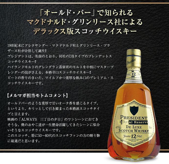 オールドパーのような重厚で甘いオーク香を感じるタイプ、というより、キリッとして引き締まった本格派スコッチタイプと言えます。