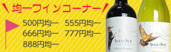 均一ワインセール