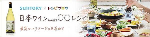 日本ワインmeets○○レシピ