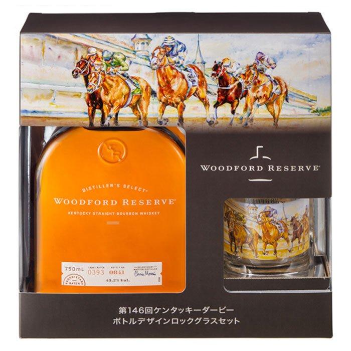 【正規品・箱入・グラス付】ウッドフォード・リザーブ・ケンタッキーダービー2018・ボトルデザインロックグラスセット・プレミアム・バーボン・ウイスキー・正規品