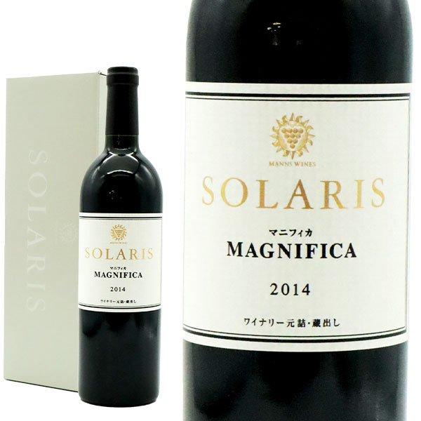 ソラリス マニフィカ 2014年 マンズワイン 750ml 日本 長野県