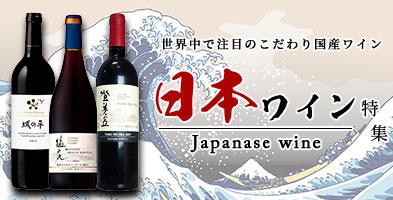 こだわり日本ワイン特集