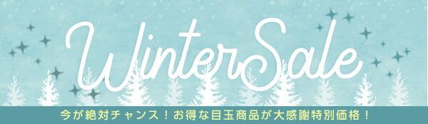 冬の大感謝祭