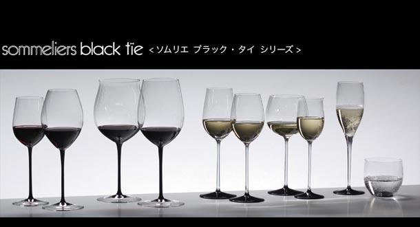 楽天市場】リーデル・ワイングラス・ソムリエ ブラック・タイシリーズ ...