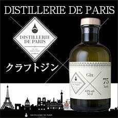 ディスティレリ ド パリ