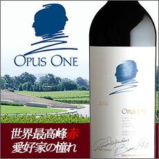 オーパス ワン 2015 ロバート モンダヴィ&バロン フィリピーヌ ド ロートシルト家 アメリカ カリフォルニア ナパ ヴァレー 赤ワイン ワイン 辛口 フルボディ 750ml (オーパス・ワン)