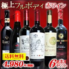 うきうき厳選 驚異のフルボディ極上6本 赤ワインセット (追加6本まで同梱可 送料無料)