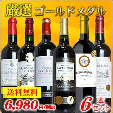 うきうき高級ボルドー人気急上昇地域 厳選 豪華金賞受賞酒 飲み比べ6本 赤ワインセット